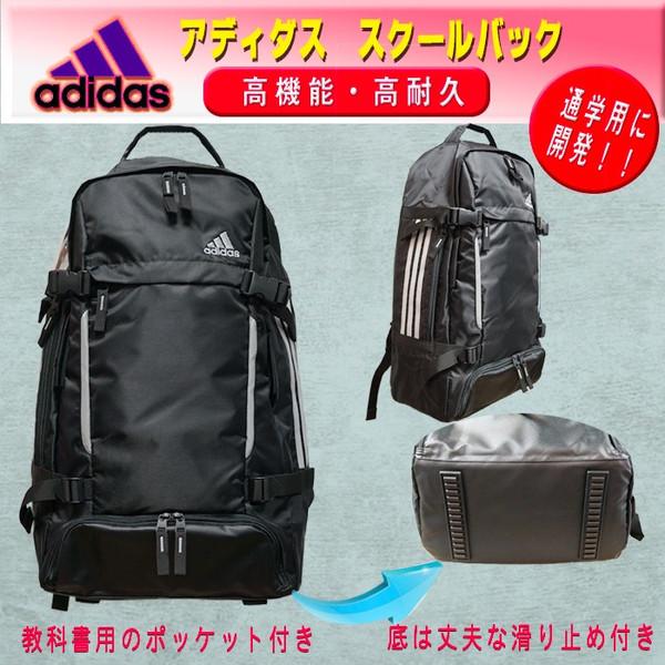 アディダス リュック スクール 多機能ディパック YC59018 教科書仕切り付 大容量リュック 35L 学生 通学用 スクールバック adidas