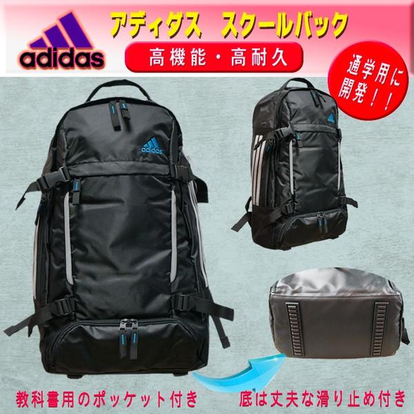 アディダス スクール 多機能ディパック YC59018 教科書仕切り付 大容量リュック 35L 学生 通学用 スクールバック adidas