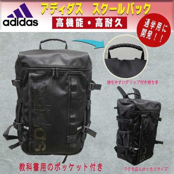 アディダス リュック スクール スクエアディパック YC59042 教科書仕切り付 大容量リュック 学生 通学用 スクールバック adidas