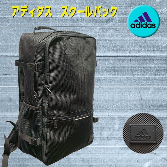 アディダス リュック スクール ディパック YC59037 教科書仕切り付 大容量リュック 学生 通学用 スクールバック adidas