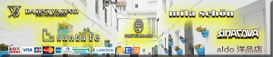 aldo洋品店:santafe/sinacova/castelbajac/barnivarno