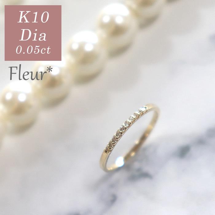 ピンキーリング ゴールド 10K K10 Fleur ダイヤモンド 関節リング ミディリング ファランジリング レディース リング 重ねづけ シンプル 華奢 かわいい 指輪 0号 1号 2号 3号 4号 5号 6号 7号 偶数号 送料無料