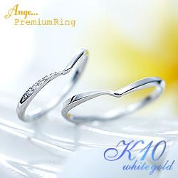 結婚指輪 マリッジリング K10WG ホワイトゴールド ペアリング 刻印無料 Ange 11-22-4234-k10wg 偶数号 対応 ホワイトゴールド K10 ペアリング ペア指輪 プレゼント 彼氏 彼女 プロポーズ 記念日 ジュエリー 結婚記念日 マリキャン 送料無料 2本セット V字