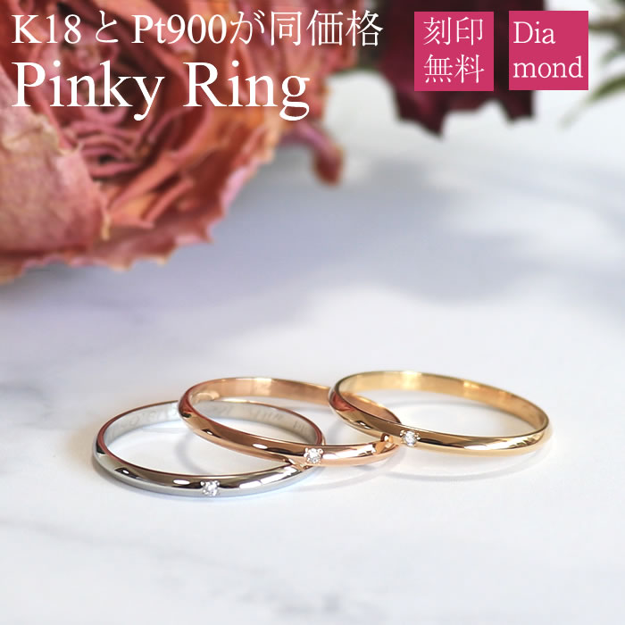 ピンキーリング 18K K18 プラチナ ダイヤ Pt900 Fiss-MSRHP100D-Fiss-MSRHK100YD-Fiss-MSRHK100PD 1号 2号 刻印無料 偶数号 指輪 シンプル 婚約 記念日 誕生日 プレゼント 婚約指輪 ベビーリング 出産祝い 送料無料