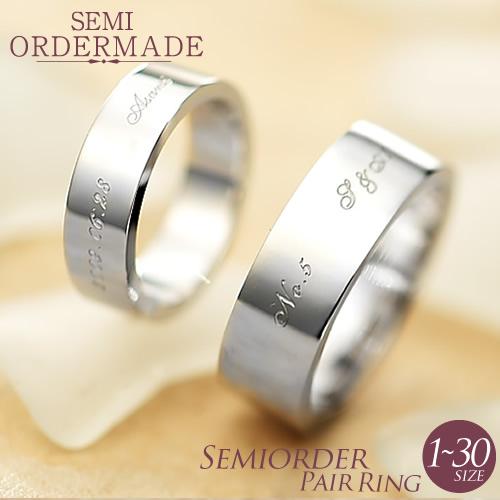 ペアリング 1号~30号 001R-K (h) 刻印無料 シルバー セミオーダーメイド ペア 指輪 偶数号 名入れ ペアピンキー リング 結婚指輪 ペアルック シンプル カップル 恋人 お揃い デザイン 誕生日 記念日 プレゼント 大きい ブランド 送料無料