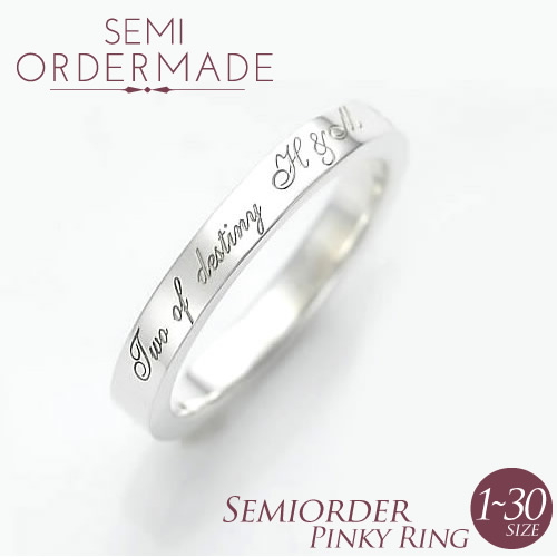 ピンキーリング シルバー 刻印 刻印無料 名入れ 1号 ~ 30号 セミオーダーメイド 007R-Kレディース単品 (SU) シルバー925 ファランジリング 指輪 かわいい シンプル 2号 3号 4号 5号 6号 レディース プレゼント 小さい 大きい サイズ ブランド 送料無料