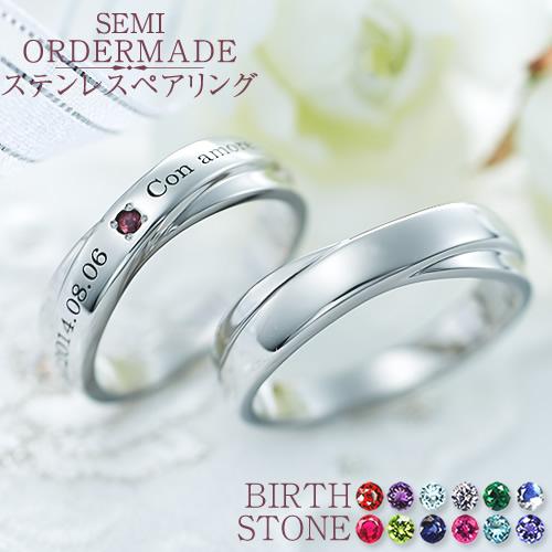 結婚指輪 ステンレス ペアリング 刻印無料 選べる誕生石 1号2号3号4号~30号 ST004R-KS(SU) 偶数号 金属アレルギーフリー セミオーダーメイド サージカルステンレス316L ペア 指輪 ピンキー マリッジリング ペアルック カップル プレゼント 誕生日 記念日 送料無料