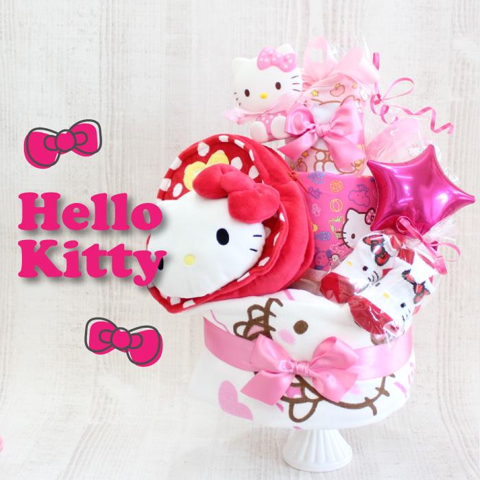 出産祝いおむつケーキ ハローキティキッズリュック付あんよが楽しくなる大きくなーれのおむつケーキ 送料無料 名入れ 刺繍無料 スタイ ぺちゃ おやつカップ バルーン ピンク 女の子 1歳のお誕生日B100