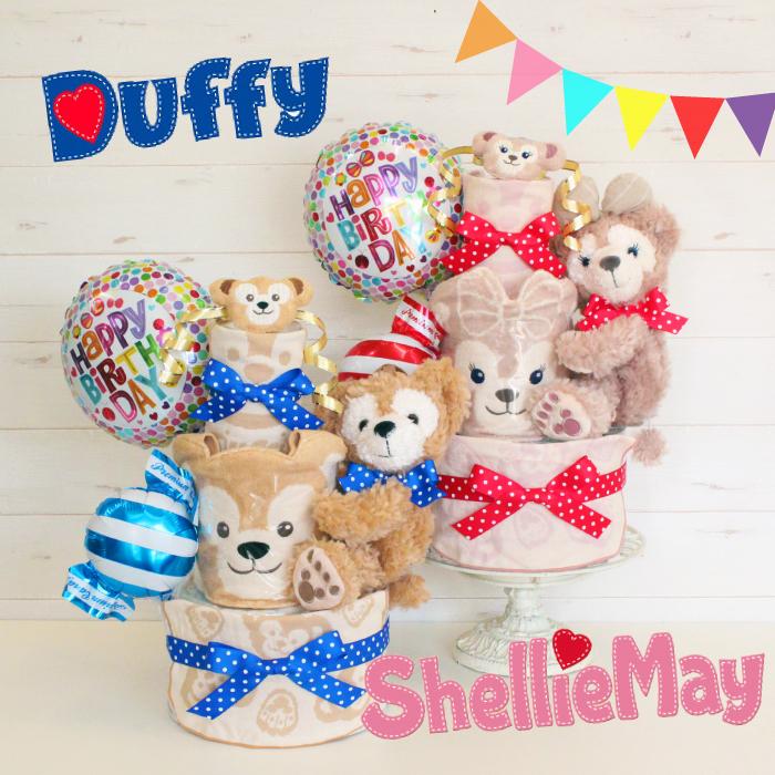 出産祝い Disney Duffy ダッフィー シェリーメイ 3段おむつケーキ B100 一部送料無料 ディズニーシー限定 スタイ ラトル 名入れ無料 ShellieMay オムツケーキ ハンカチ タオル ぬいぐるみ プレゼント パンパース