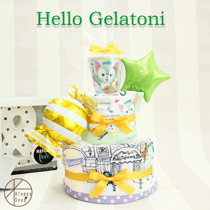 おむつケーキ 出産祝い ハロージェラトーニ 名入れ刺繍可能 イニシャルバルーン ハンドタオル きんちゃく袋 メラミンコップ ディズニー B100