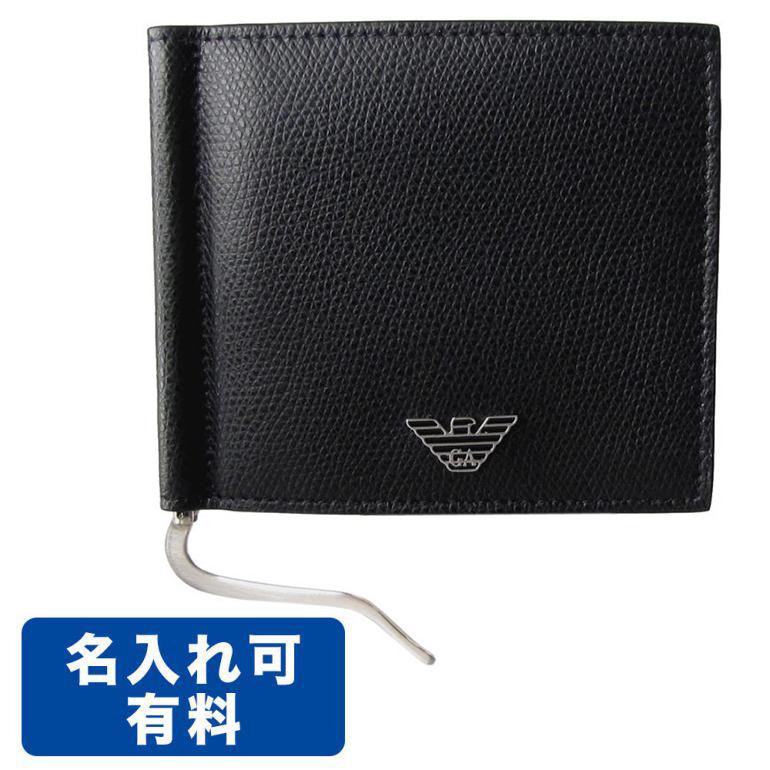 エンポリオ アルマーニ 2つ折財布 EMPORIO ARMANI マネークリップ式 ブラック メンズ Y4R233 YAQ2E 81072 名入れ可有料 ネーム入れ 名前入れ 父の日