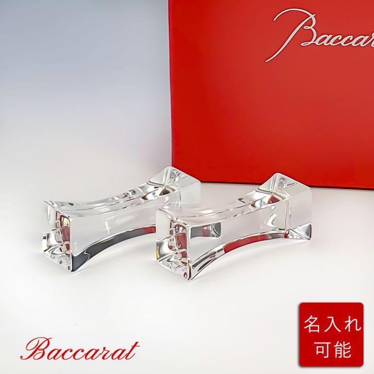 バカラ Baccarat リグレット REGLETTE 箸置き カトラリーレスト 2つセット 2103550 父の日
