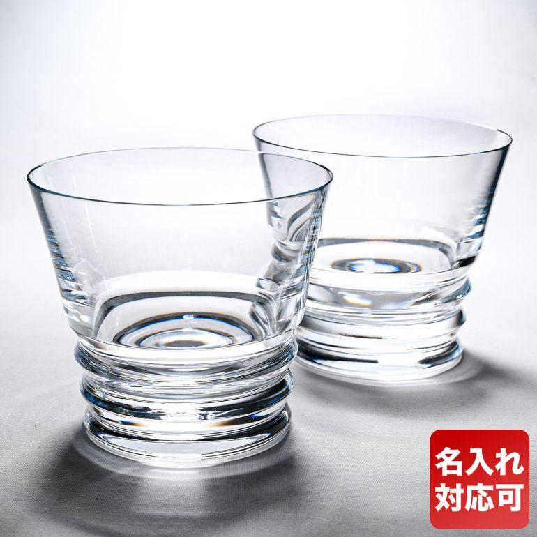 バカラ Baccarat ベガ VEGA タンブラー 9.3cm 大(L) ペア グラス コップ 2104381