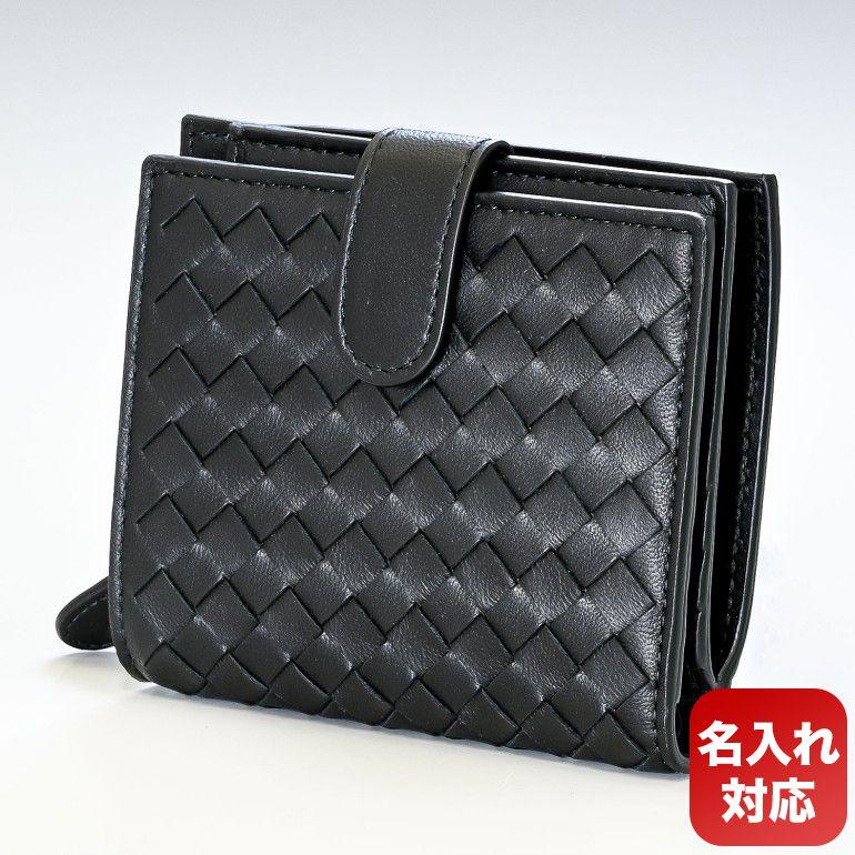 ボッテガヴェネタ 二つ折り財布 メンズ イントレチャート ウォレット ネロ ブラック 121059 V001N 1000 母の日