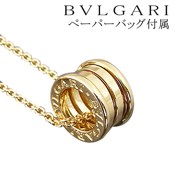 Alevel rakuten global market bulgari necklace bvlgari bzero1 bulgari necklace bvlgari bzero1 yellow gold pendant cn851263 cl850524 chain pendant top set mozeypictures Image collections
