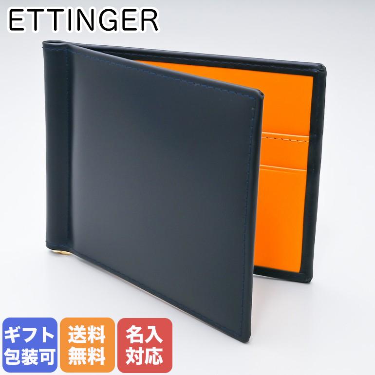 エッティンガー ETTINGER 財布 メンズ 札ばさみ 二つ折り 札入れ マネークリップ メンズ BH787AJR NAVY ネイビー
