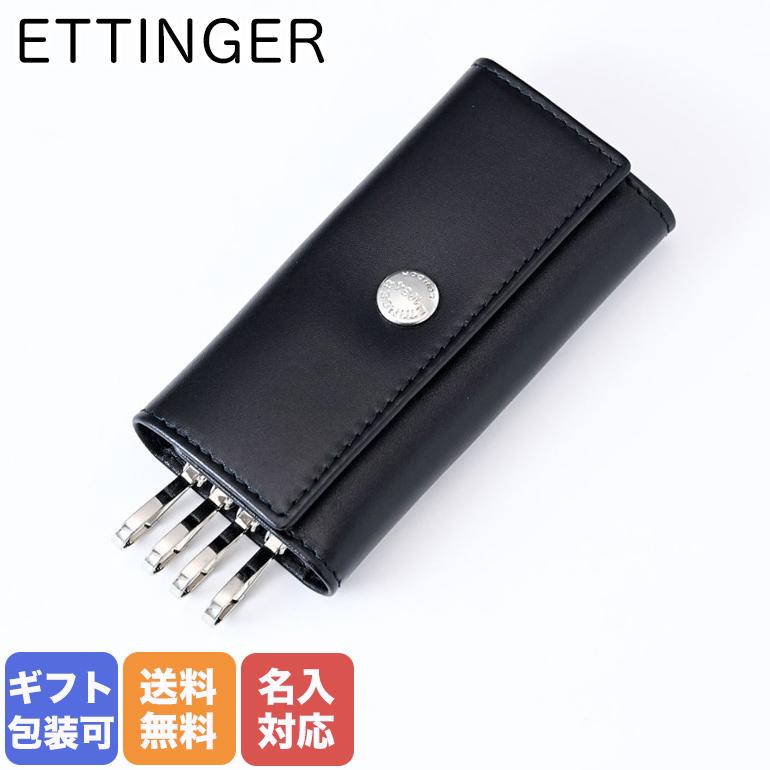 エッティンガー ETTINGER キーケース ロイヤルコレクション メンズ ST840AJR BLACK ブラック×パープル