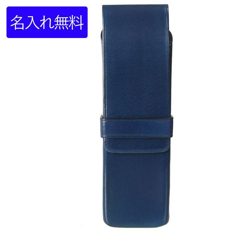 名入れ無料 イルブセット ペンケース 数量限定カラー 二本差し メンズ レディース イル・ブセット ブルー 7815232
