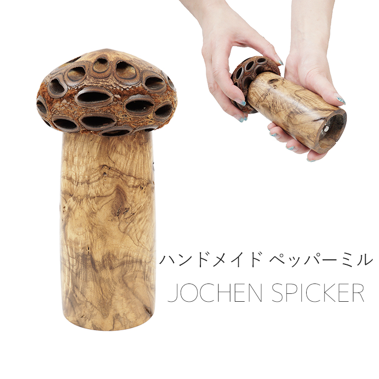ヨヘンシュピッカー ペッパーミル ソルトミル スパイスミル ハンドメイド 調理器具 キッチン用品 木製 インテリア ドイツ タイプC