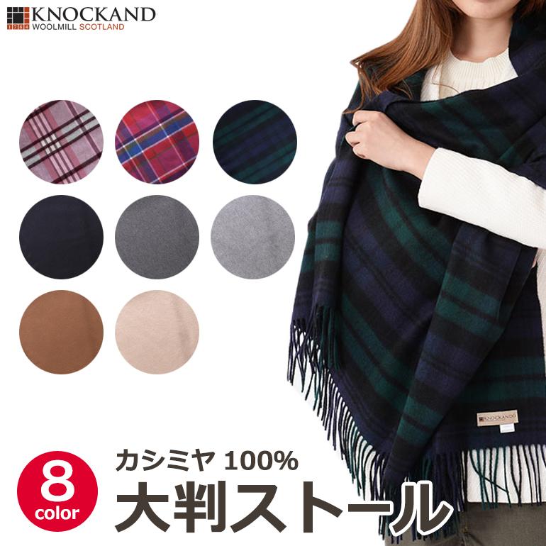 【価格見直しました】 カシミヤ 100% 大判ストール 約210cm 羽織っても巻いてもとっても暖かい ノッカンドウ クリスマス
