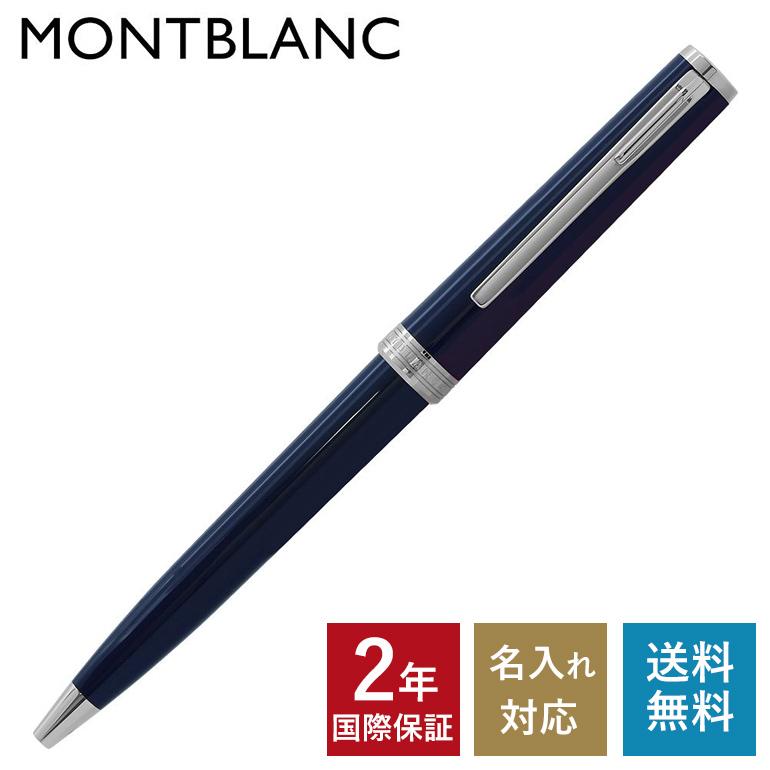 モンブラン 名入れ可有料 ボールペン PIX ブルー ブルー×シルバー 114810 高級筆記具 ※名入れ別売り