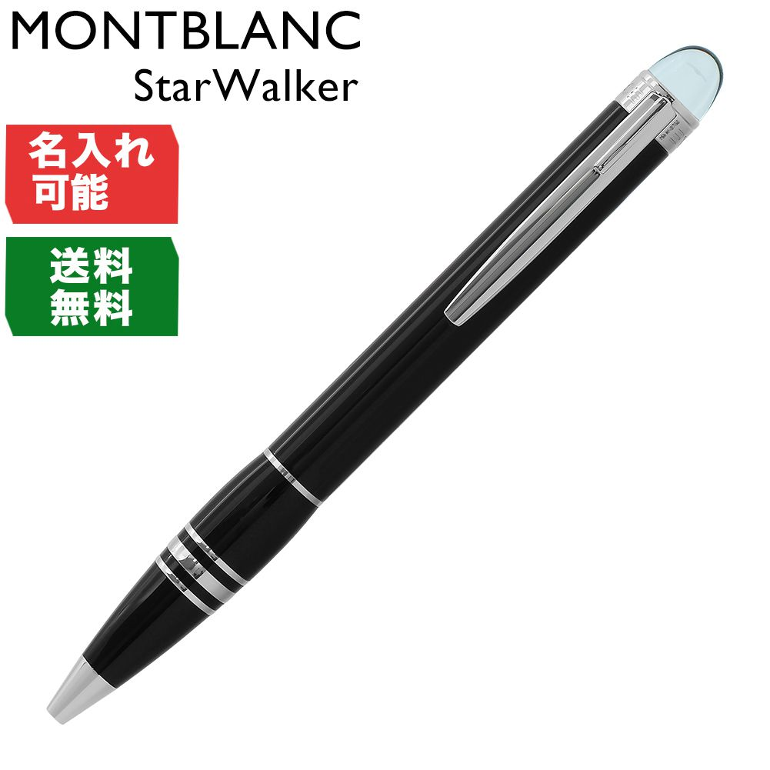 モンブラン 名入れ可有料 ボールペン スターウォーカー ブラック×シルバー 8486 25606 高級筆記具 ※名入れ別売り ネーム入れ