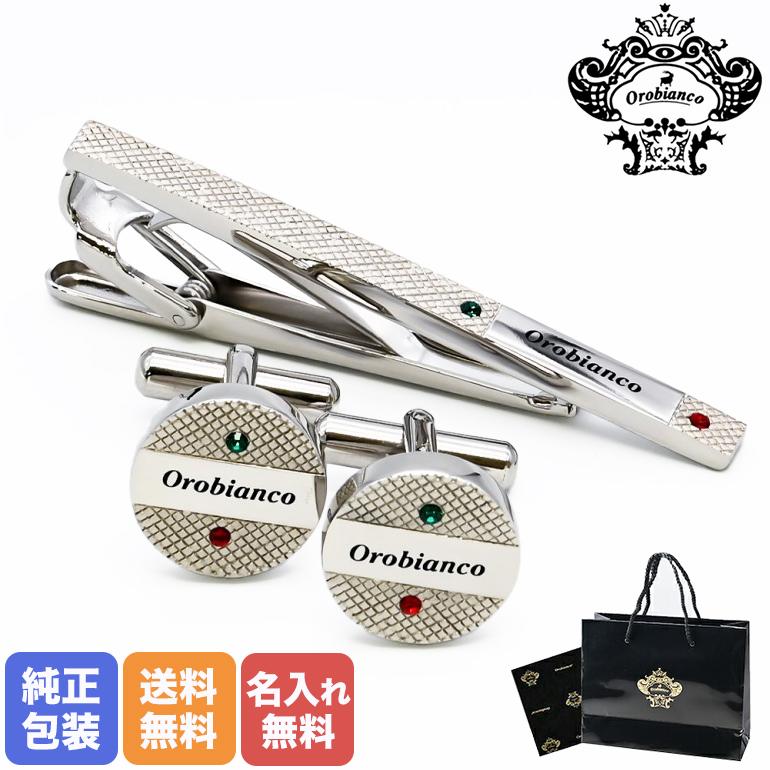 オロビアンコ ネクタイピン カフス セット メンズ タイピン タイクリップ カフリンクス カフスボタン シルバー ORT209B ORC209B