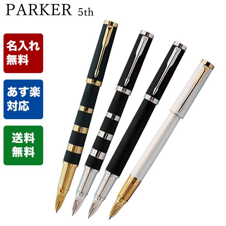 名入れ無料 純正ラッピング無料 パーカー 5th インジェニュイティ ペン メンズ レディース 全四色 ボールペン