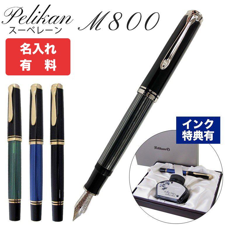【名入れ無料】 ペリカン 万年筆 メンズ レディース スーベレーン M800 全4色 高級筆記具 インク特典有 純正箱付 名入れ不要の場合は即日出荷