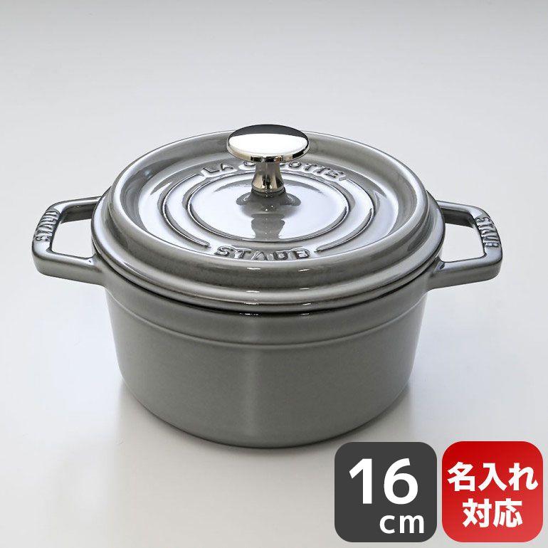 ストウブ ピコ ココット ラウンド 鋳物 ホーロー 鍋 なべ 調理器具 キッチン用品 グレー 16cm 1.2L 1101618