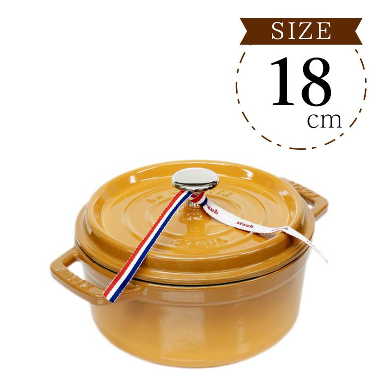 ストウブ ピコ ココット ラウンド 鋳物 ホーロー 鍋 なべ 調理器具 キッチン用品 マスタード 18cm 1.7L 1101812
