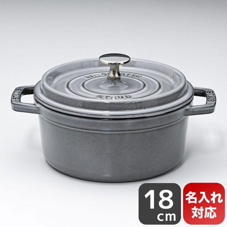 ストウブ ピコ ココット ラウンド 鋳物 ホーロー 鍋 なべ 調理器具 キッチン用品 グレー 18cm 1.7L 1101818