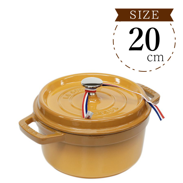 ストウブ ピコ ココット ラウンド 鋳物 ホーロー 鍋 なべ 調理器具 キッチン用品 マスタード 20cm 2.2L 1102012