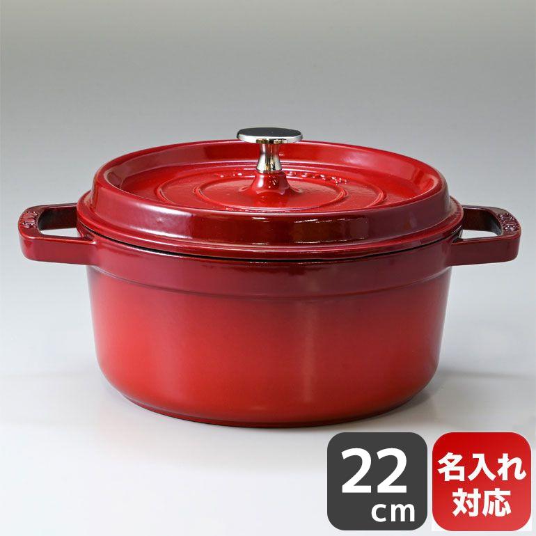 ストウブ ピコ ココット ラウンド 鋳物 ホーロー 鍋 なべ 調理器具 キッチン用品 チェリー 22cm 2.6L 1102206