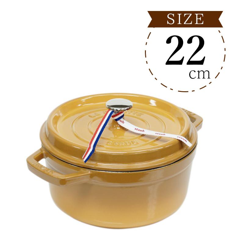 ストウブ ピコ ココット ラウンド 鋳物 ホーロー 鍋 なべ 調理器具 キッチン用品 マスタード 22cm 2.6L 1102212