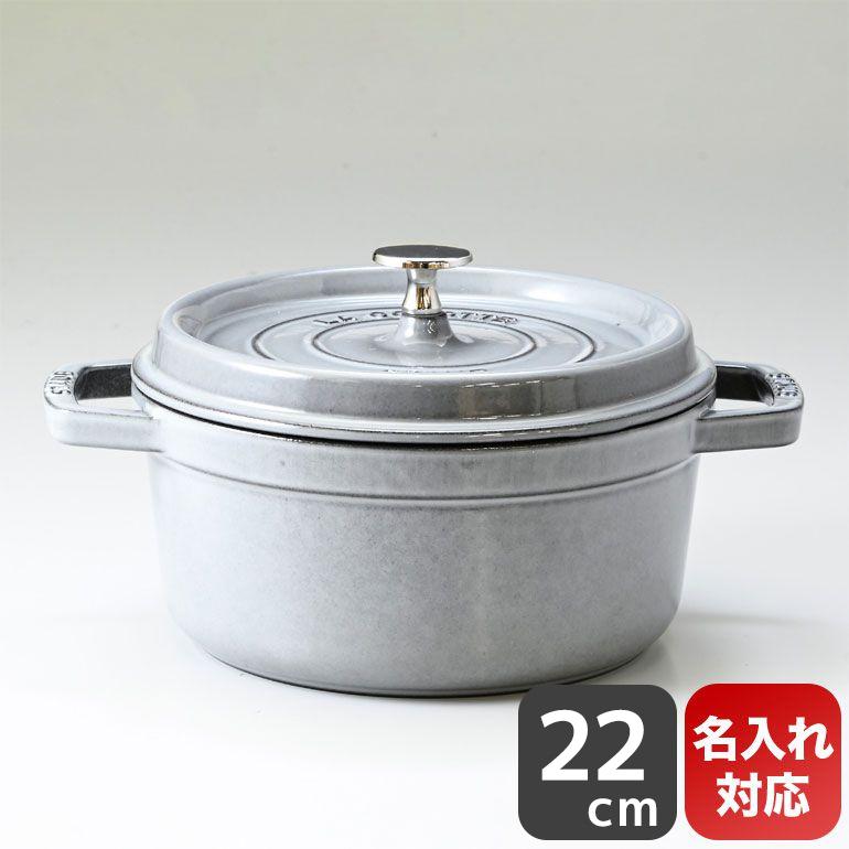 ストウブ ピコ ココット ラウンド 鋳物 ホーロー 鍋 なべ 調理器具 キッチン用品 グレー 22cm 2.6L 1102218
