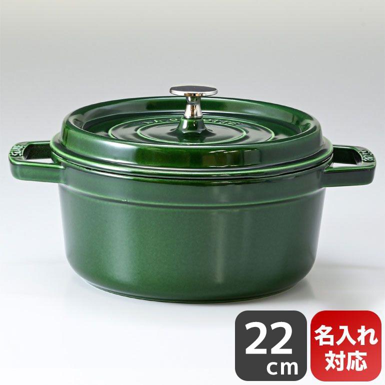 ストウブ ピコ ココット ラウンド 鋳物 ホーロー 鍋 なべ 調理器具 キッチン用品 バジルグリーン 22cm 2.6L 1102285