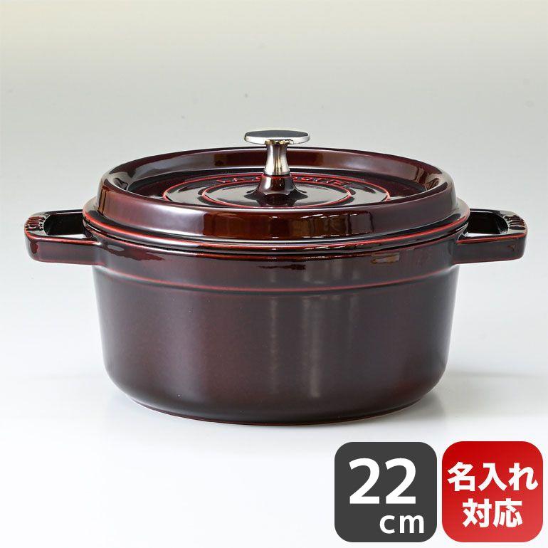 ストウブ ピコ ココット ラウンド 鋳物 ホーロー 鍋 なべ 調理器具 キッチン用品 グレナディンレッド 22cm 2.6L 1102287