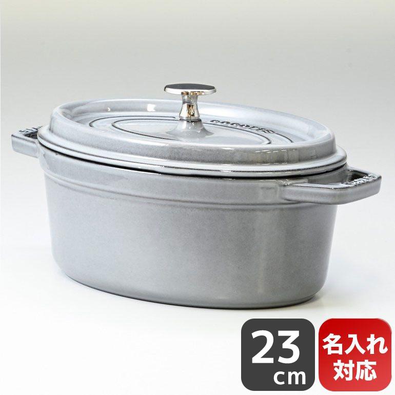 ストウブ ピコ ココット オーバル 鋳物 ホーロー 鍋 なべ 調理器具 キッチン用品 グレー 23cm 2.35L 1102318