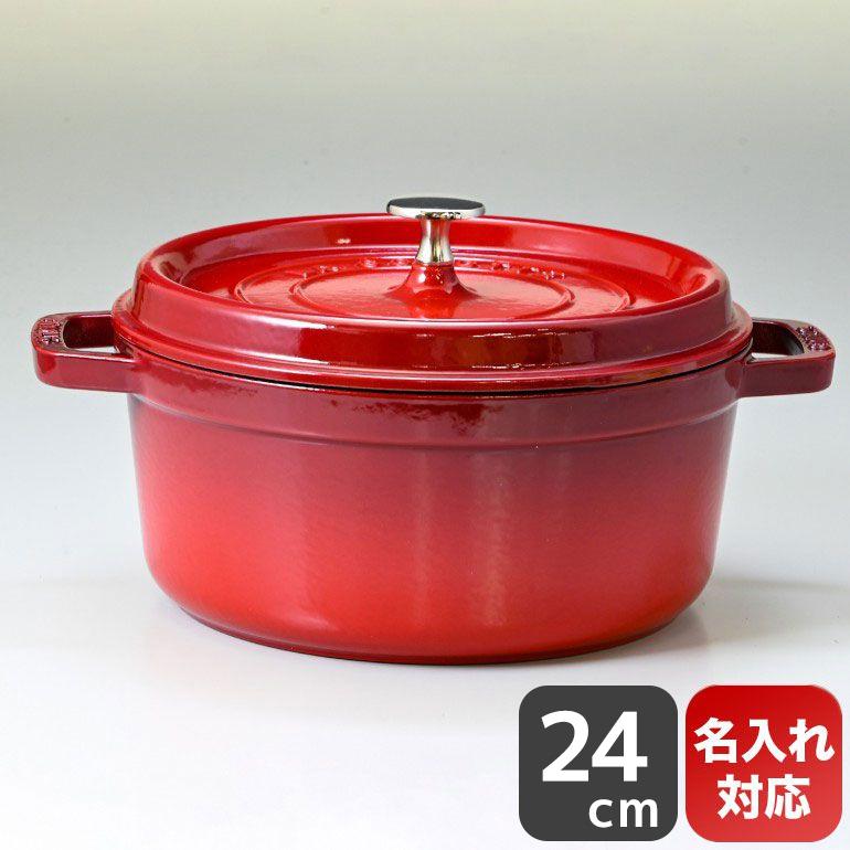 ストウブ ピコ ココット ラウンド 鋳物 ホーロー 鍋 なべ 調理器具 キッチン用品 チェリー 24cm 3.8L 1102406