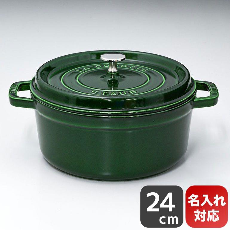ストウブ ピコ ココット ラウンド 鋳物 ホーロー 鍋 なべ 調理器具 キッチン用品 バジルグリーン 24cm 3.8L 1102485