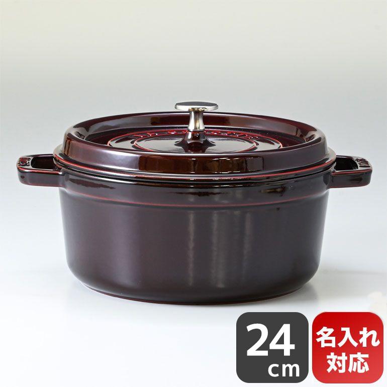 ストウブ ピコ ココット ラウンド 鋳物 ホーロー 鍋 なべ 調理器具 キッチン用品 グレナディンレッド 24cm 3.8L 1102487