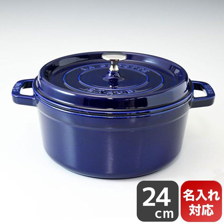 ストウブ ピコ ココット ラウンド 鋳物 ホーロー 鍋 なべ 調理器具 キッチン用品 グランブルー 24cm 3.8L 1102491