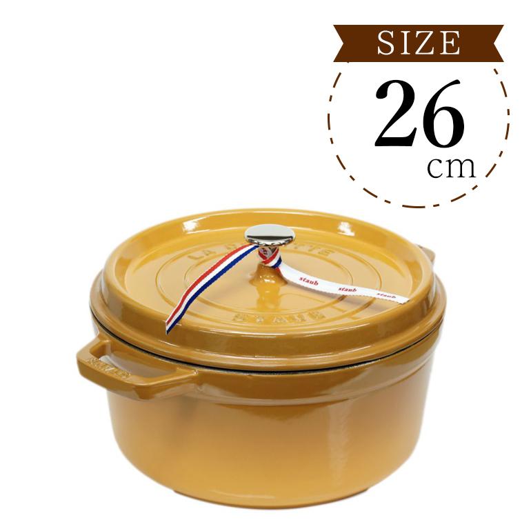 ストウブ ピコ ココット ラウンド 鋳物 ホーロー 鍋 なべ 調理器具 キッチン用品 マスタード 26cm 5.2L 1102612