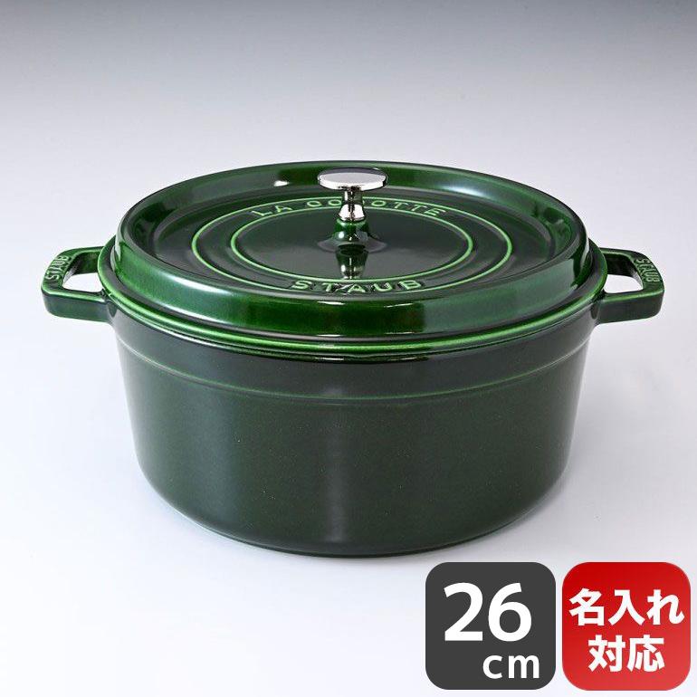 ストウブ ピコ ココット ラウンド 鋳物 ホーロー 鍋 なべ 調理器具 キッチン用品 バジルグリーン 26cm 5.2L 1102685
