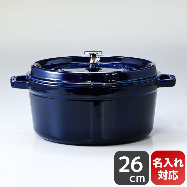 ストウブ ピコ ココット ラウンド 鋳物 ホーロー 鍋 なべ 調理器具 キッチン用品 グランブルー 26cm 5.2L 1102691