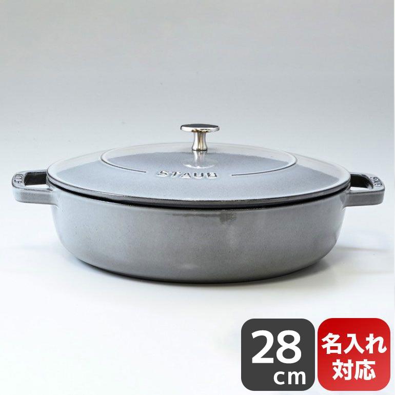 ストウブ ブレイザー ソテーパン 鋳物 ホーロー 鍋 なべ 調理器具 キッチン用品 グレー 28cm 3.7L 12612818