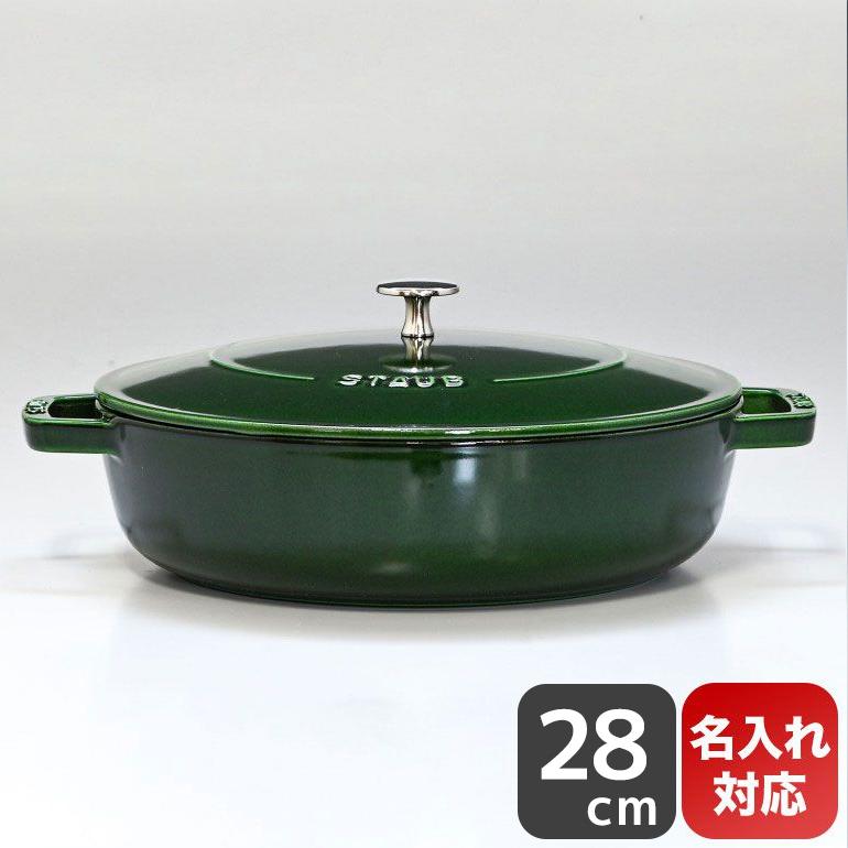 ストウブ ブレイザー ソテーパン 鋳物 ホーロー 鍋 なべ 調理器具 キッチン用品 バジルグリーン 28cm 3.7L 12612885