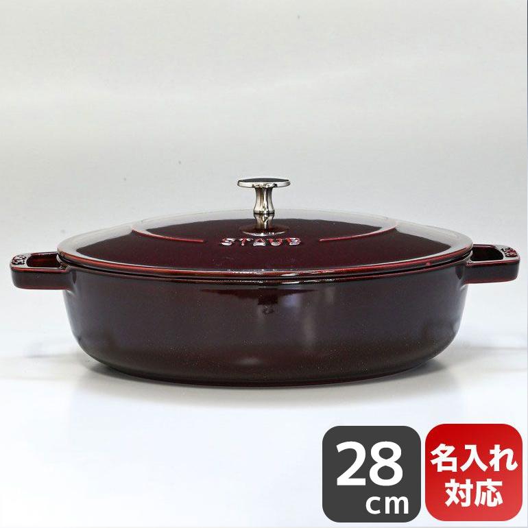 ストウブ ブレイザー ソテーパン 鋳物 ホーロー 鍋 なべ 調理器具 キッチン用品 グレナディンレッド 28cm 3.7L 12612887