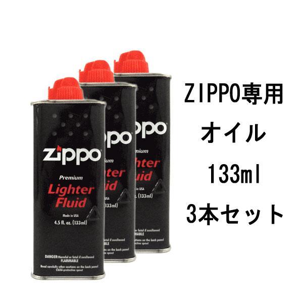 ZIPPO 9 おすすめ特集 4 20時~エントリーP10倍ZIPPO ジッポライター用 正規品 3本セット 純正 オイル 133ml